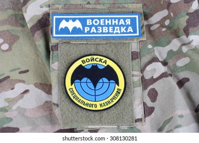 KIEV, UKRAINE - August 19, 2015. Russian Special Forces uniform badge
