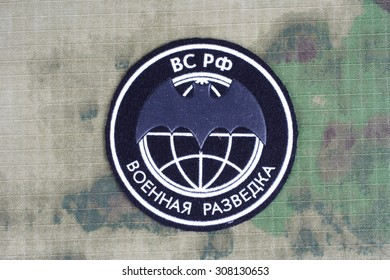KIEV, UKRAINE - August 19, 2015. Main Intelligence Directorate (Russia) uniform badge