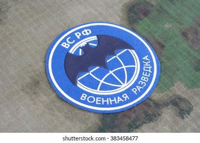 KIEV, UKRAINE - August 19, 2015. GRU - Main Intelligence Directorate (Russia) uniform badge