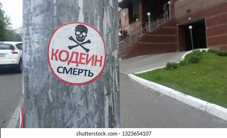 Kiev, Ukraine - Circa 2018 : Codeine = Death and Codeine = Stop signs are seen all over the city to raise awareness of the opioid crisis in Ukraine.