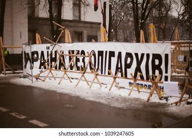 KIEV, UKRAINE - FEBRUARY 18, 2018: Protest of supporters of Mikhail Saakashvili near the Verkhovna Rada of Ukraine. A tent camp near the Verkhovna Rada of Ukraine. vintage photo processing
