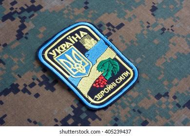KIEV, UKRAINE - July, 16, 2015.  Ukraine Army uniform badge