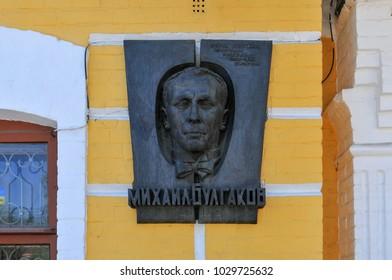 Kiev, Ukraine - June 27, 2009: Memorial to Mikhail Bulgakov, dedicated to Kiev born Russian writer