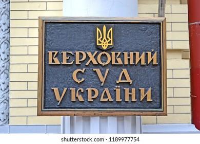 KIEV, UKRAINE - SEP 07: Supreme Court of Ukraine - the highest judicial body in the system of courts of general jurisdiction on September 07, 2018 in Kiev, Ukraine.