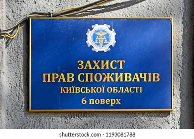 KIEV, UKRAINE - SEP 28: Consumer rights Protection of Kiyv region on September 28, 2018 in Kiev, Ukraine.