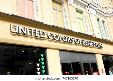 Kiev, Ukraine - September 10, 2017. United Colors of Benneton clothes store sign and logo. United Colors of Benneton is a famous brand clothes store