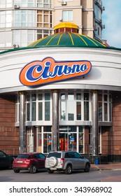 Kiev/Ukraine - November 26, 2015 - Entrance of the new Silpo supermarket in Geroiev Stalingrada, 8, in the Obolon district of Kiev, Ukraine