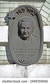 KIEV,UKRAINE-MAR 26: Memorial granite signboard devoted to Golda Meir (Mabovitch, 1898-1978) on March 26, 2021 in Kiev, Ukraine. She was the 4th Prime Minister of Israel, politician, teacher.
