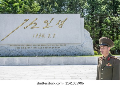 Kim Il-Sung's final signature transcribed into a memorial at the entry to the, Joint Security Area (JSA), Panmunjom, North Korea - May 21, 2018