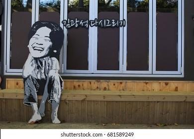 Kim Kwangseok Street, Oct 10, 2014 Daegu City Korea: It is a street made in Daegu, his hometown to commemorate the singer Kim Kwang Suk. It is now a tourist attraction in Daegu.