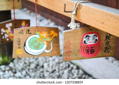 Kitakyushu, Japan, 03052013 : Ema in a Japanese shinto shrine. Ema are plaques on which a person write a wish or a prayer.