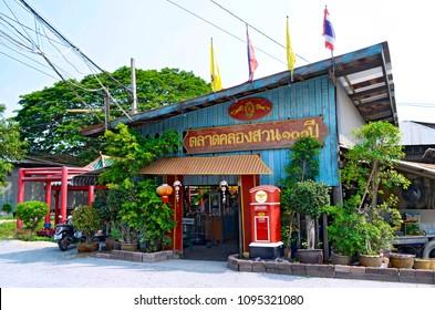 Klong Suan Centenary Market, Thailand, April 24, 2015 - This market along a klong at the East of Bangkok is a big bazaar with various shops and restaurants.