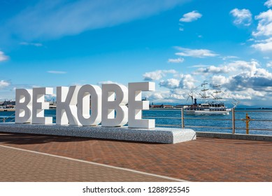 KOBE, JAPAN - DECEMBER 28, 2018 : BE KOBE monument, commemorating the 150th anniversary of Kobe port located at the Meriken park in the port city of Kobe, Japan.
