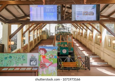 KOBE, JAPAN - MAR 23 2018 : The Rokko Mountain cable car station is the famous transportation from Kobe to Mount Rokko.
