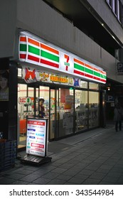 KOJIMACHI, TOKYO - DECEMBER 9, 2014: Seven-Eleven or 7-Eleven, the largest convenience store chain in the world. About 15,000 shops in Japan and over 40,000 in 16 countries. Photographed at night.