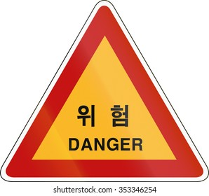 Korea Traffic Safety Sign with the word Danger in Korean and Western script.
