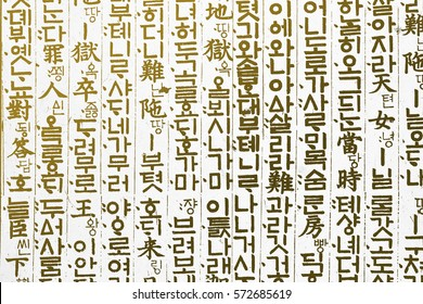 Korean Hangul Pattern, South Korea's raw, Hangeul characters, Superior formative beauty and of the ancient Hangeul characters