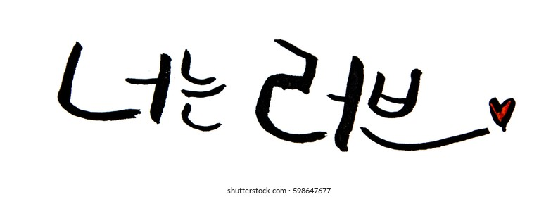 "korean language calligraphy : ""you are love"" cut-out"