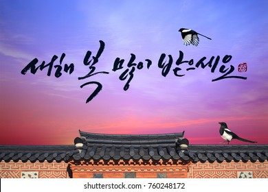 Korean Traditional Happy New Year Day, Translation of Korean Text : Happy New Year ' calligraphy.