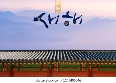 Korean traditional new year's background. Translation of Korean Text : 'Happy New Year' calligraphy with the sunrise.