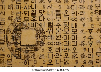 Korean Wallpaper with Drawing of Ancient Coin and Hangul Letters