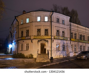 KOSTROMA. RUSSIA. 27 OCTOBER 2017 : Old house at historical district of Kostroma. Russian