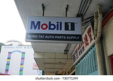 Kota Kinabalu,Sabah,Malaysia-Oct 9,2017 : sign MOBIL oil refining company near spare part shop in Kota Kinabalu,Sabah.