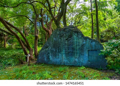 "KOTO, TOKYO / JAPAN - JULY 26 2019 : A stone monument in Kiyosumi Garden. The poem of the famous Japanese haiku ""Bashou Matsuo"" is engraved."