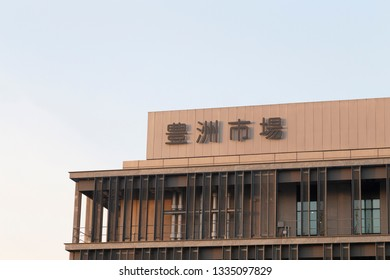 Koto, Tokyo, Japan-February 7, 2019: The Toyosu Market is a wholesale market in Tokyo, located in the Toyosu area. There are two buildings for seafood and one for fruits and vegetables