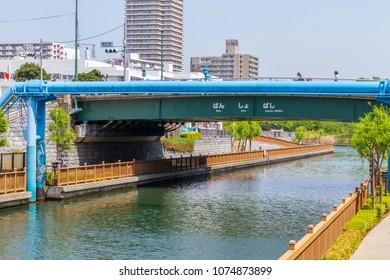 Koto-ku, Tokyo, Japan. April 20, 2018. The Basnho Bashi Bridge on the river Onagi. This the first bidge over the river as it flows westards.