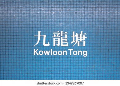 KOWLOON TONG, HONG KONG - APR 22, 2018:  Station name sign in Chinese and English with blue colored mosaic wall as background in Kowloon Tong MTR metro station in Hong Kong.