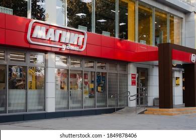Krasnodar, Krasnodar Krai, Russia, November 5, 2020: Magnit - leading food retail chain in Russia. The main entrance to the shop with the emblem