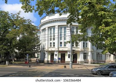 Krasnodar, RUSSIA - AUGUST 18, 2015: Kuban state technological University (KubSTU) on Krasnaya street 135
