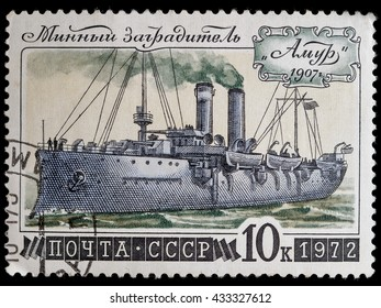 """KRIVOY ROG,, UKRAINE - JUNE 05, 2016: A stamp printed in USSR (Russia) shows Russian minelayer """"Amur"""" (1907), series """"History of Russian Navy"""", circa 1972"""
