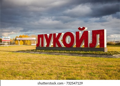 Kstovo, Russia - OCT 07, 2017: Big red letters with name of the petrolium company is LUKOIL in Nizhny Novgorod region.
