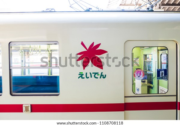 ktoyo,japan - September 26,2017 : Eizan Electric Railway in Kyoto,Japan. This train operating between Kyoto and Hieizan.