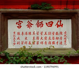 kuala lumpur, malaysia - december 16, 2014: a plate depicting a chinese epigraph at  sin sze si ya chinese temple on jalan pudu