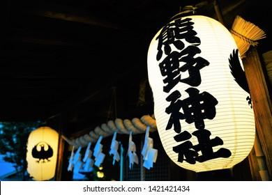 "Kumano jinja Shrine paper lantern after sunset at Koedo Kawagoe, Saitama, Japan. Japanese text is "" Kumano jinja shrine"". It's popular jinja in Japan. There are many Kumano jinja in Japan."