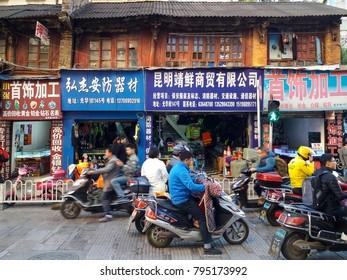 Kunming China. 12 13 2017. Old shops  in Kunming China.