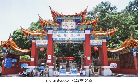 KUNMING / CHINA - May 18, 2018: The Front Gate of Jindian (Golden Temple) National Park under The Blue Sky and White Clouds.  This Is The Popular Landmark of Kunming City, Yunnan Province, CHINA.