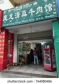 KUNMING, YUNNAN, CHINA-OCTOBER 17, 2017 : Exterior view of a Chinese muslim restaurant.
