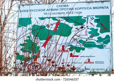 """KUZOVLEVO, RUSSIA - NOVEMBER 2016: Field of military glory 1812 and 1941 - memorial complex """"Vysota dlinnaya"""". The scheme of battles of the Russian army against the corps of Murat on Oct. 18, 1812"""