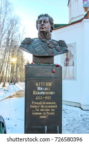 "KUZOVLEVO, RUSSIA - NOVEMBER 2016: Field of military glory 1812 and 1941 - memorial complex ""Vysota dlinnaya"". M.I. Kutuzov - Russian commander, general - Field Marshal"