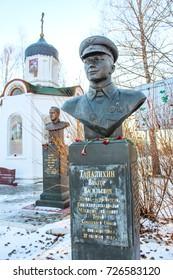 "KUZOVLEVO, RUSSIA - NOVEMBER 2016: Field of military glory 1812 and 1941 - memorial complex ""Vysota dlinnaya"". V.V. Talalikhin - a fighter pilot"