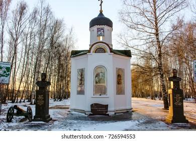 "KUZOVLEVO, RUSSIA - NOVEMBER 2016: Field of military glory 1812 and 1941 - memorial complex ""Vysota dlinnaya"". Chapel"
