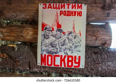 """KUZOVLEVO, RUSSIA - NOVEMBER 2016: Field of military glory 1812 and 1941 - memorial complex """"Vysota dlinnaya"""". Posters in the dugout, Moscow's Defense"""