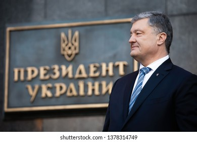 KYIV, UKRAINE - Apr 22, 2019: Action of gratitude to the President of Ukraine Petro Poroshenko near the presidential administration. President of Ukraine Petro Poroshenko