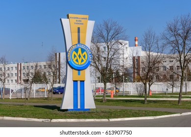 KYIV, UKRAINE - APRIL 02, 2017: Mint of the National Bank of Ukraine. Place of Ukrainian paper money and coins manufacturing