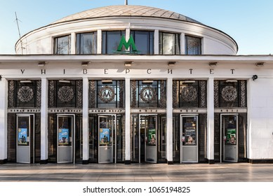 Kyiv, Ukraine - April 8, 2018: Entrance to the University Metro station building in Kyiv, Ukraine. Opened in 1960 as part of the first stage of the metro's construction.