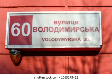 Kyiv, Ukraine - April 8, 2018: Sign indicating the Volodymyrska street on the wall of a house in the city center of Kyiv, Ukraine. This address is the Taras Shevchenko National University of Kyiv.